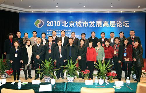 3北京城市发展高层论坛
