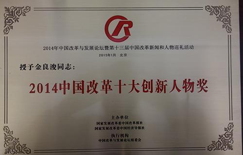 1中国改革十大创新人物奖.JPG