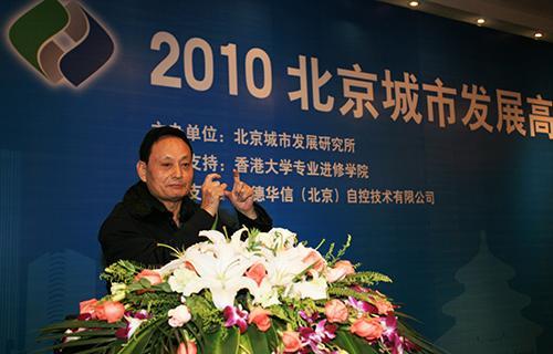 5金良浚在北京城市发展高层论坛讲话.JPG