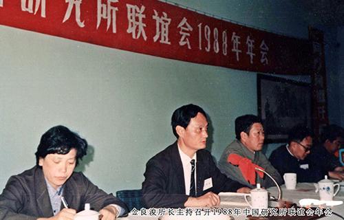 10金良浚主持召开1988年中国研究所联谊会年会