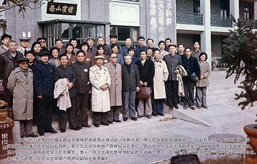 3本院举办的全国房地产研究班专家领导合影(1987年)