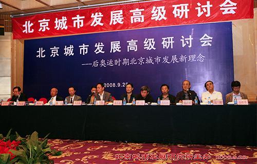 6北京后奥运城市发展高层研讨会