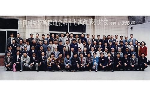 12中国研究院所联谊会第17次会(1911.厦门)