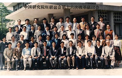 13中国研究院所联谊会16次研讨会合影(1990.温州)