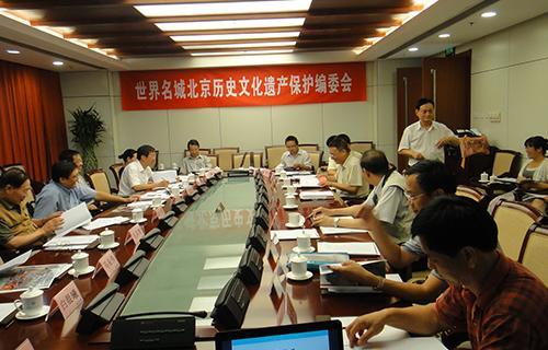 2北京历史名城保护专家会议.JPG