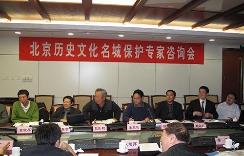 6北京历史文化名城保护规划研究专家咨询