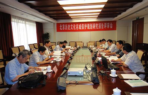 7北京历史文化名城保护规划评审会(2010.9.13.)