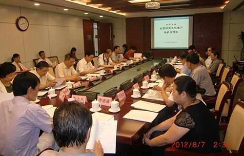 8北京历史遗产保护编委会(2012.8.).JPG