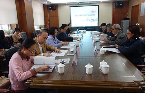 10首都古都风貌保护机制研究专家研讨会.JPG