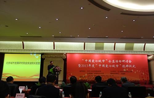 4出席中国爱心城市2013年大会.JPG