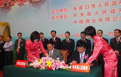 16怀来县政府与北京城市发展研究院签定合作协议.JPG