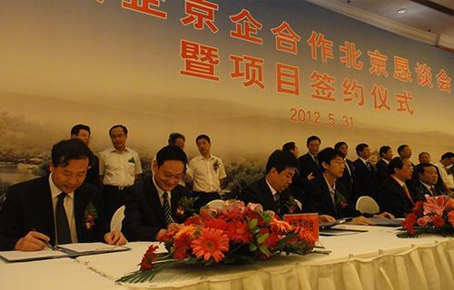17滦平县政府与北京城市发展研究院签定合作协议.JPG