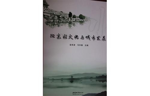 3《北京水文化与城市发展》